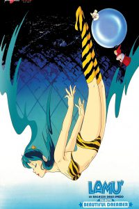 Lamù: La ragazza dello spazio – Beautiful Dreamer [HD] (1984)