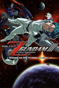 Mobile Suit Z Gundam III – A New Translation: L'amore fa palpitare le stelle [HD] (2006)