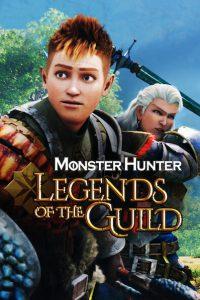 Monster Hunter: Legends of the Guild [HD] (2021)