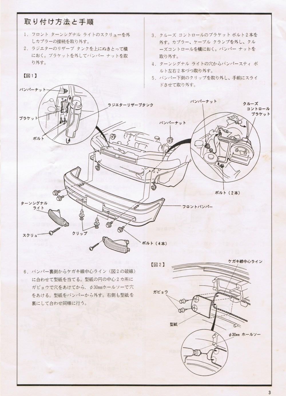 medium resolution of 1992 1993 honda genuine accessories honda access fog light installation instructions