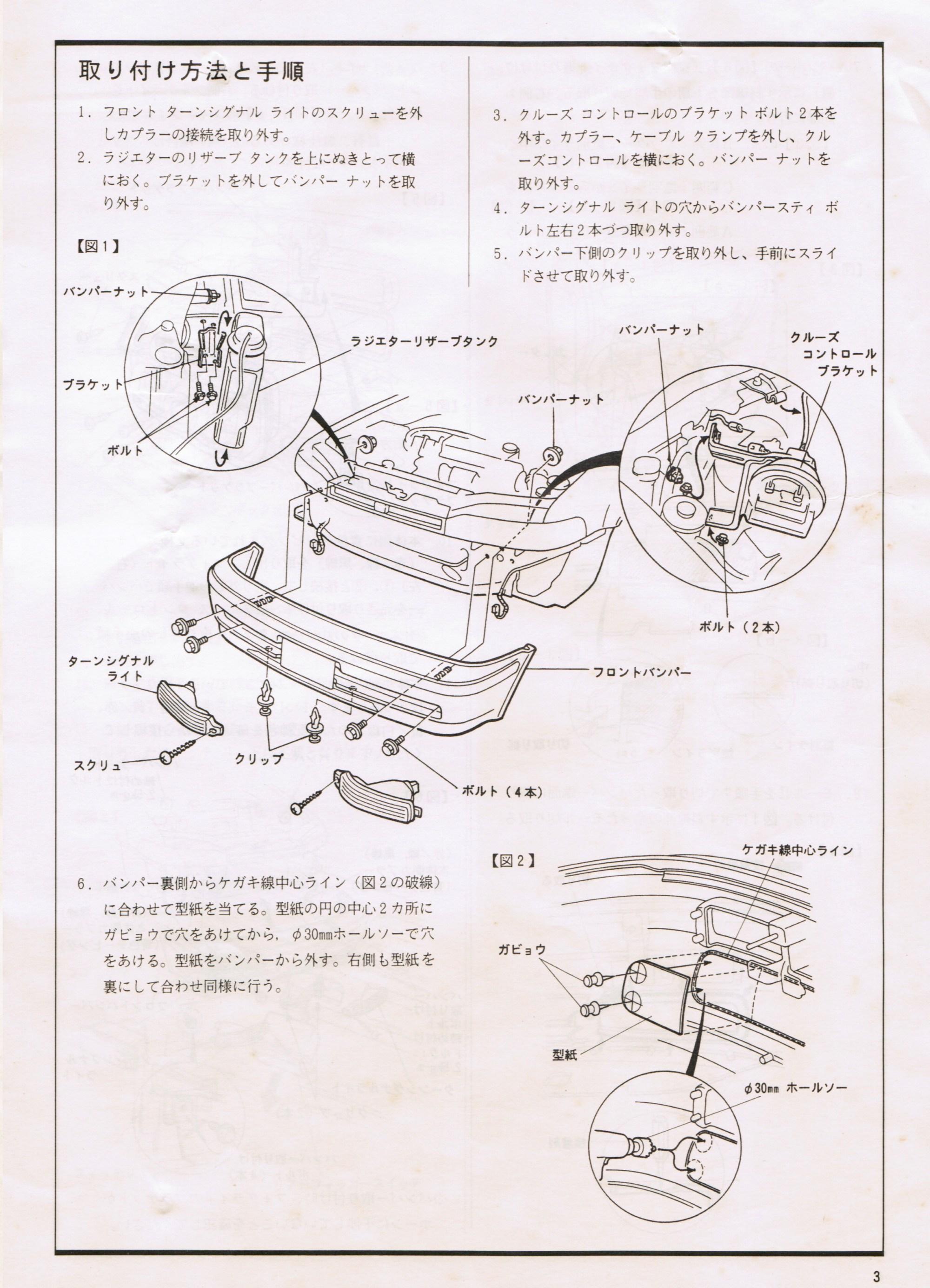 hight resolution of 1992 1993 honda genuine accessories honda access fog light installation instructions