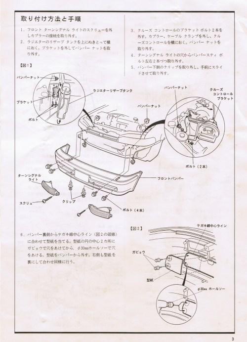 small resolution of 1992 1993 honda genuine accessories honda access fog light installation instructions