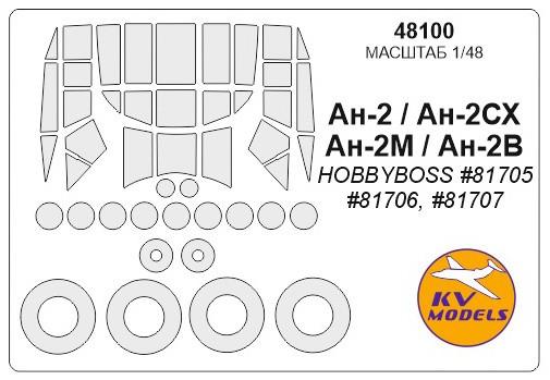 Маска для модели самолета Ан-2 (Hobby Boss) 1:48 купить в