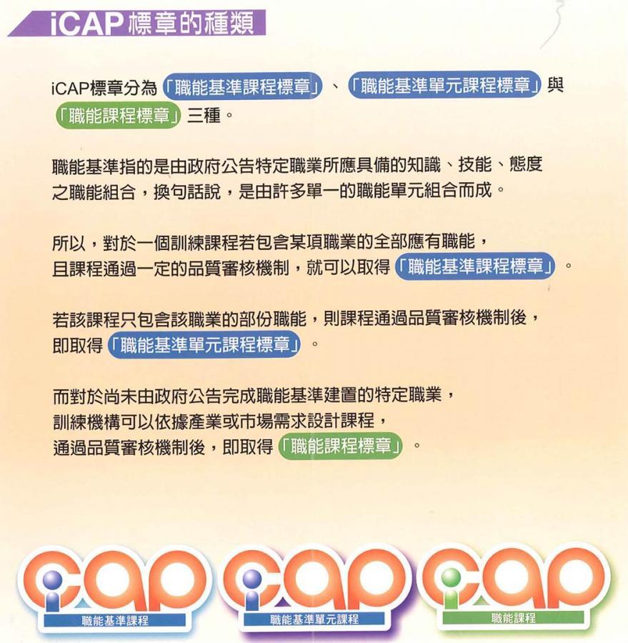 iCAP職能導向課程品質認證介紹 - 中華經營管理職能發展中心有限公司