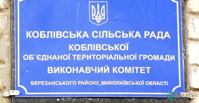 Коблівська сільська рада