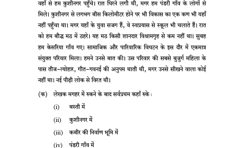CBSE Class-10 Exam 2016 : Delhi Scheme Question Paper