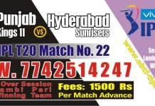 CBTF Bhai Ji Criktm Match Prediction KXIP vs SRH 22nd Match IPL 2019 100% Sure Win