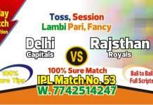 Lagai Khai DC vs RR 53rd Match Prediction & Betting Tips - IPL 2019 Prediction