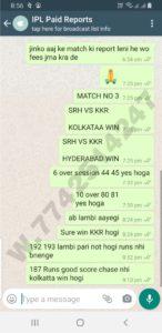 IPL SRH vs KKR Match Screenshot in Paid Service