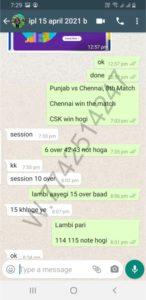 IPL Match prediction screenshot