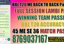 BBL T20 46th Match Prediction MLR vs SYT Toss Pari Session Tips