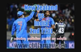 Cricket win Tips NZL vs IND 2nd T20 Match Toss Lambi Pari