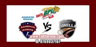 Qualifier 1 BPL T20 Match Prediction RNR vs COV Toss Pari Session Tips