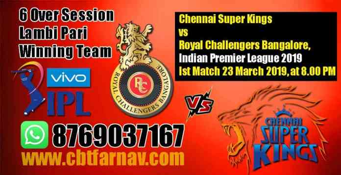 CSK vs RCB IPL 2019 1st Match Prediction Toss Fancy Lambi Pari