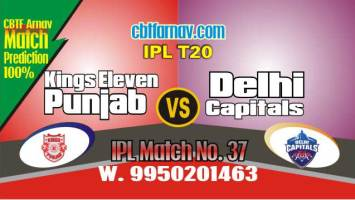 Indian Premier League Today Match No 37th DC vs KXIP 100% Sure Tips