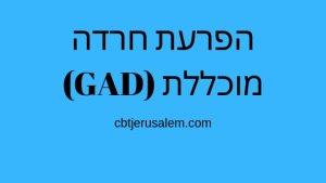 הפרעת חרדה מוכללת (GAD)