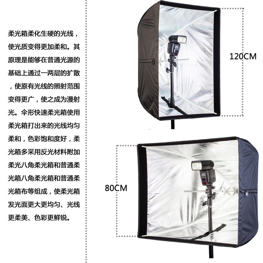攝影器材_lightupfoto攝影器材影棚柔光箱80*120cm 閃光燈用 - 阿里巴巴