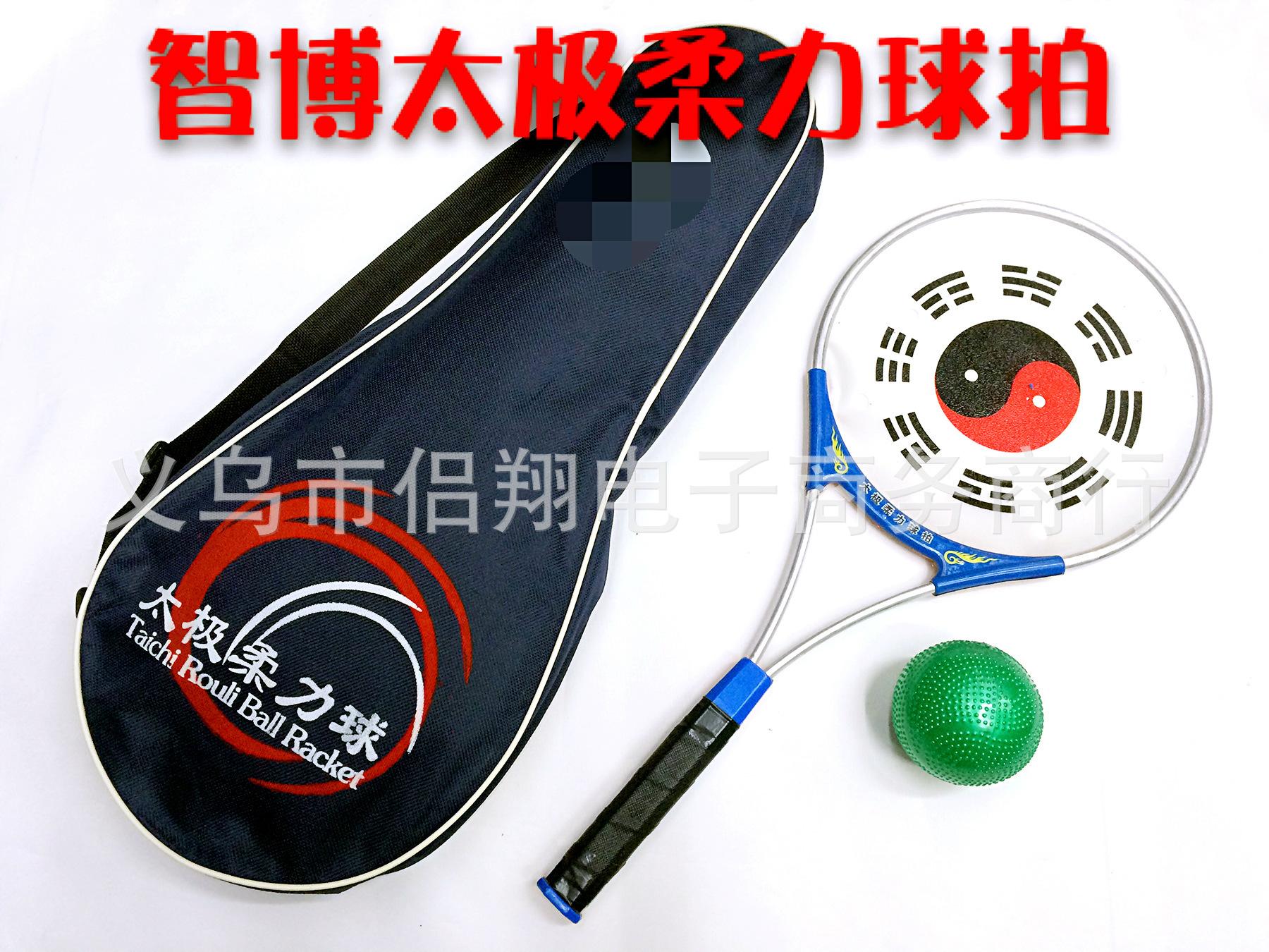中老年 廠家直銷鋁合金太極柔力球拍 套裝老年柔力球 太極拍-阿里巴巴