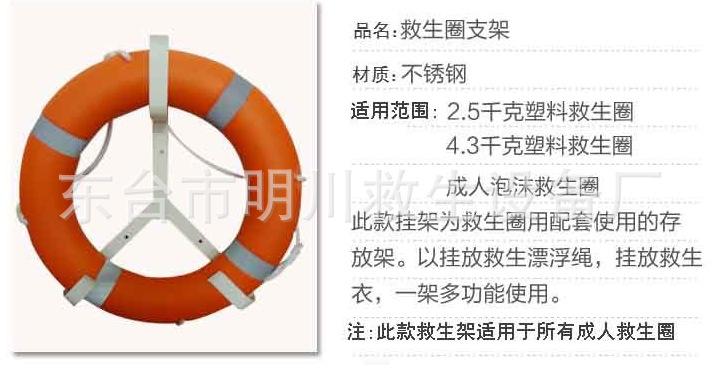 船用救生圈支架 救生圈配套固定架 不銹鋼救生圈架 鐵質三角架-阿里巴巴