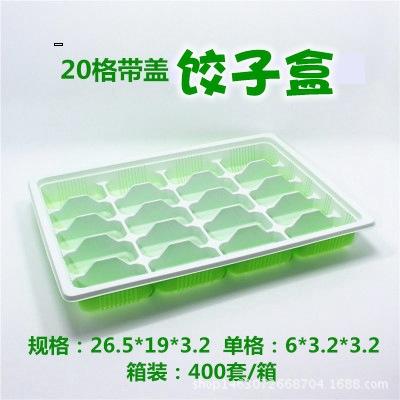 一次性速凍水餃盒餃子托餛飩盒外賣打包盒加厚20格餃子盒帶蓋包郵-阿里巴巴