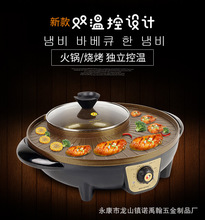 lg kitchen appliance packages how to refinish cabinets 韩国厨房电器 韩国厨房电器批发 促销价格 产地货源 阿里巴巴 韩国班尼太太黄金锅麦饭石涮烤火锅一体锅不粘