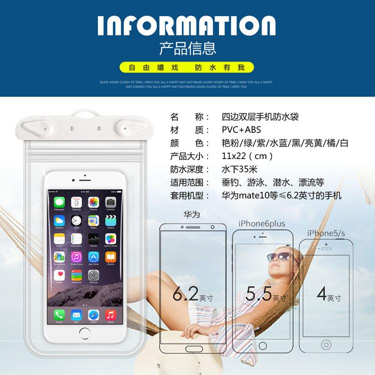 手機防水袋_雙層手機防水袋 透明防水手機袋 華為手機 - 阿里巴巴