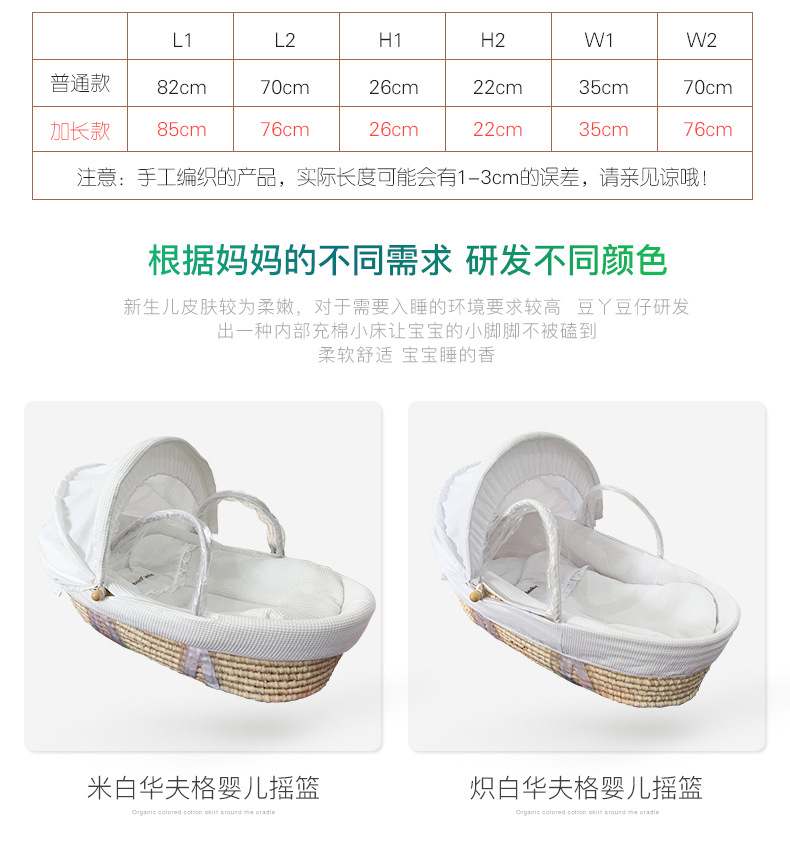 8520309095 1734023094 Longer Portable Newborn Baby Basket Baby Cradle Bed  Baby Sleeping Bed  Cotton Bassinet Baby Rocking Chair Bring Support0-12M