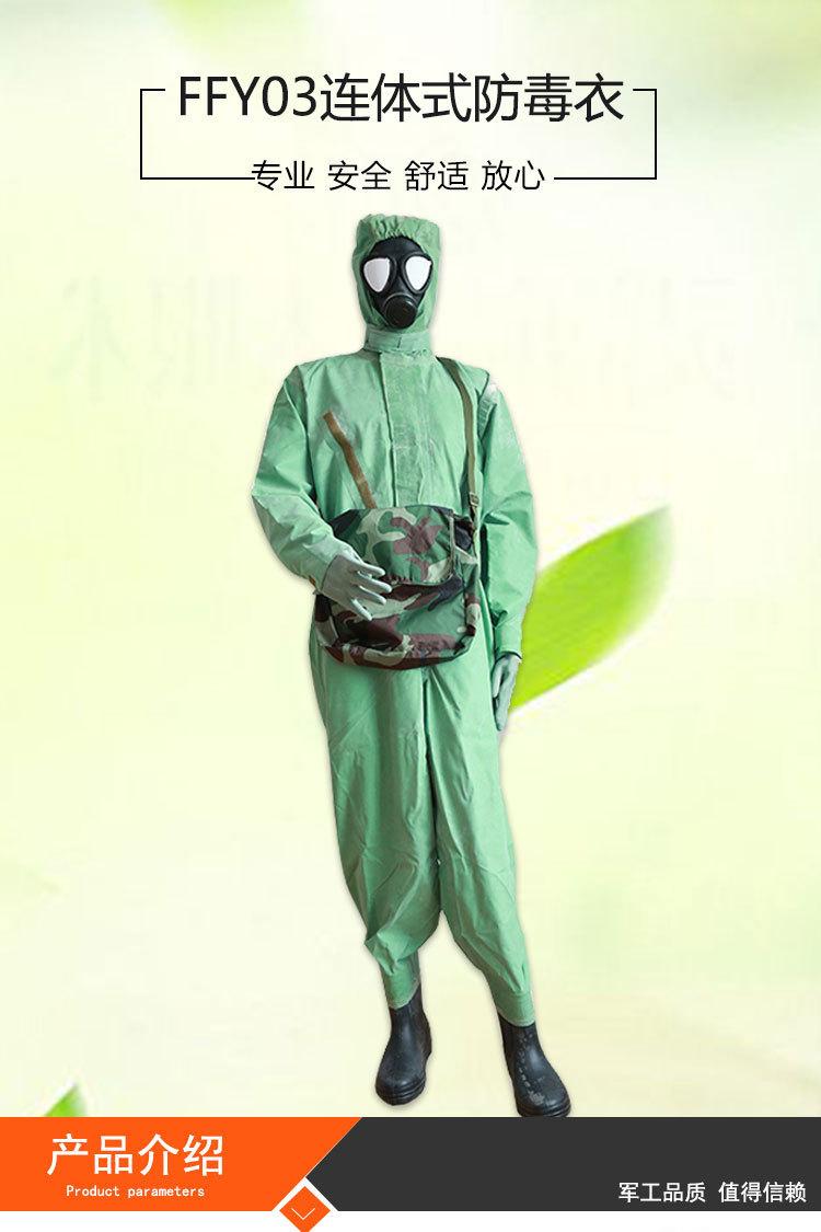 防化服防毒衣服_ffy03防化服防毒衣服科技廠家直銷66式防毒衣防護 - 阿里巴巴