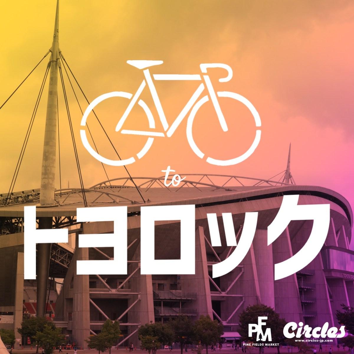 bike-to-toyorock2016