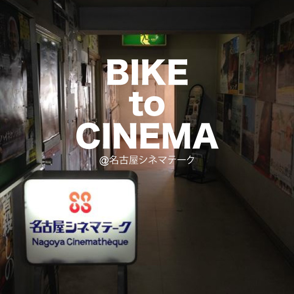 bike to cinema pantani