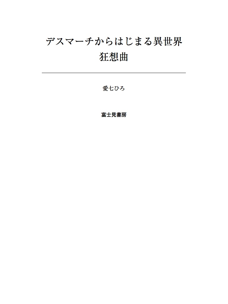 デスマーチからはじまる異世界狂想曲 - 愛七ひろ/shri:電子書籍ストア - BOOK☆WALKER