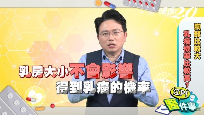 胸部大容易得乳癌嗎?江坤俊:這種情況才會大增風險 3招早期發現癌變|健康2.0