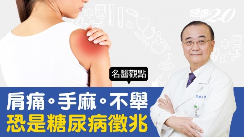肩痛、手麻、不舉別輕忽!醫師警告:3部位痠痛 可能是糖尿病徵兆|健康2.0
