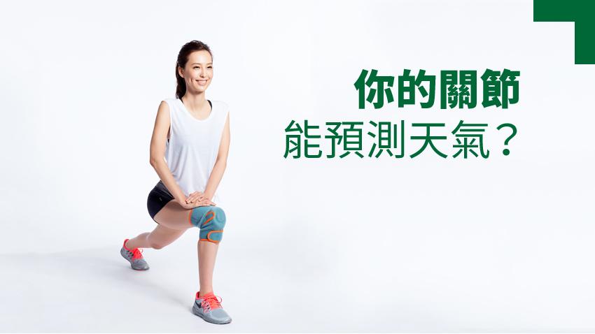 運動拉傷休息2天就好? 小心關節變氣象臺|健康2.0