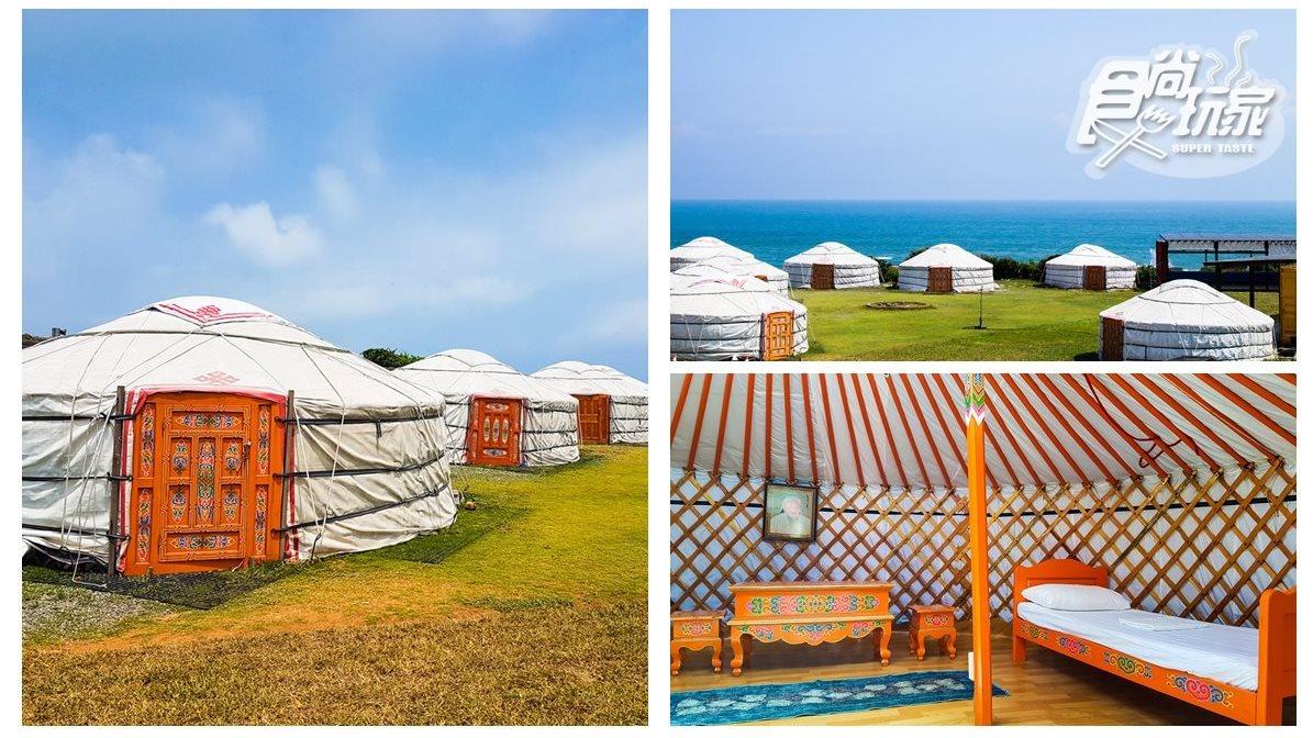最新露營玩法:住「蒙古包」看無敵海景?順遊北海岸「高cp值海鮮」 | 食尚玩家