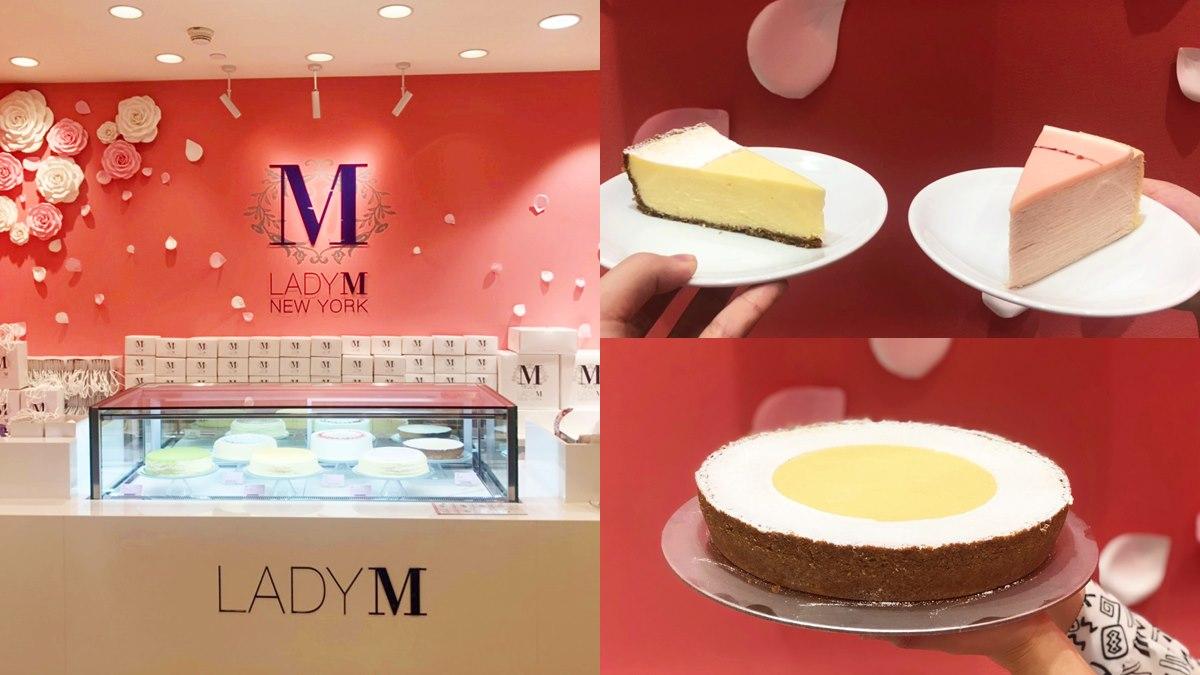 全球首家!Lady M「粉紅快閃店」在這。獨家吃「百香果起司蛋糕」   食尚玩家