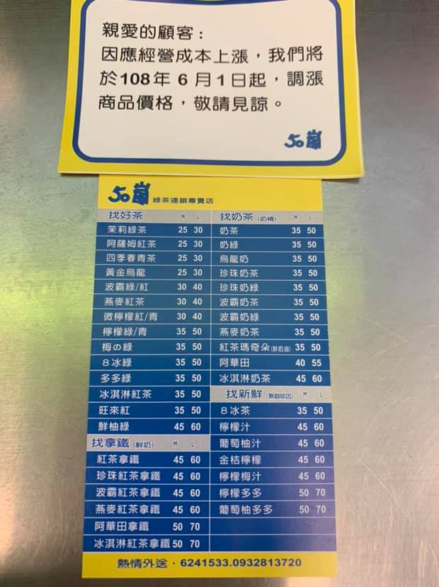 高雄人注意!「50嵐」六月開始漲價!網友:「戒飲料了」 | 食尚玩家