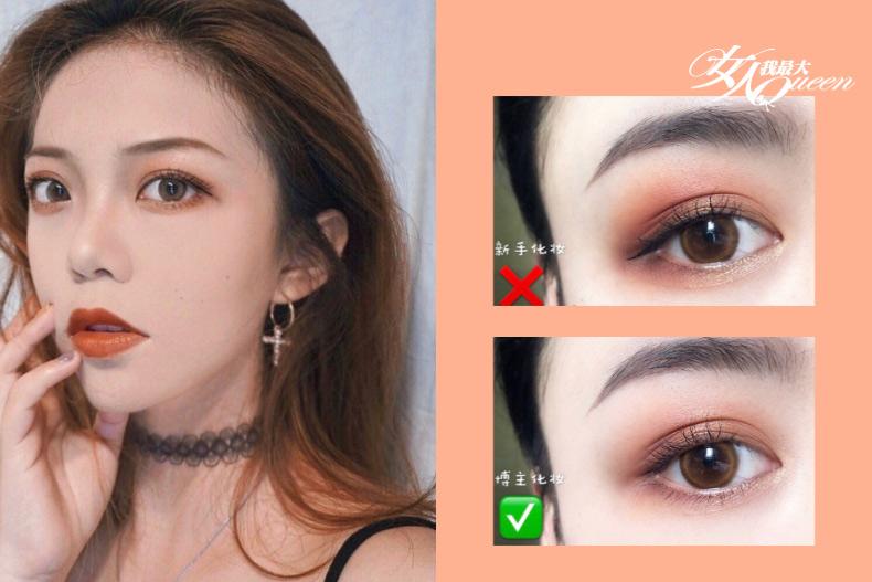 你的眼妝NG了!眼妝3地雷:塗好塗滿是錯的 | 女人我最大