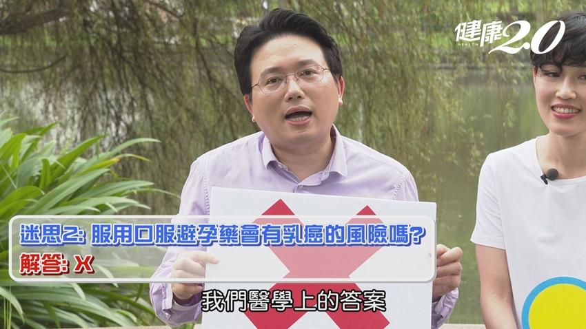 大胸部的人易得乳癌?江坤俊破解5大乳癌迷思|健康2.0