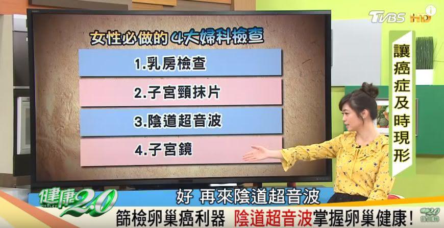 很重要!30歲後女性必做的4大婦科檢查!│TVBS新聞網