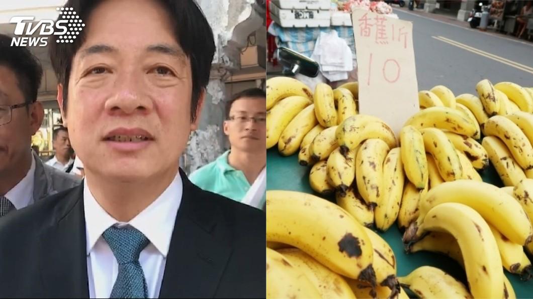 香蕉盛產怎麼辦? 賴清德:連皮煮配醬油吃│TVBS新聞網