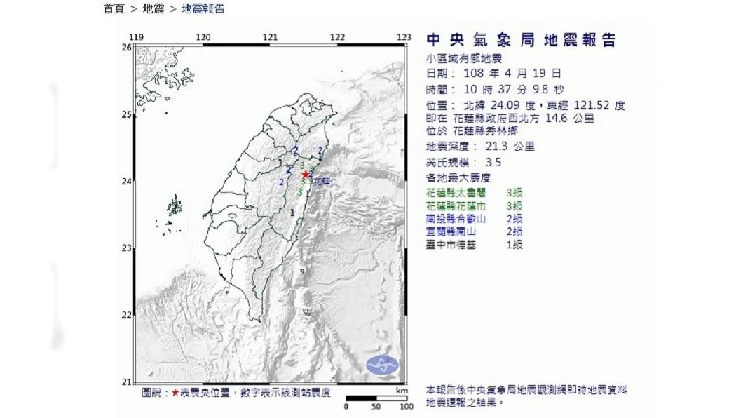 花蓮6.1強震後 今上午發生4起餘震│TVBS新聞網