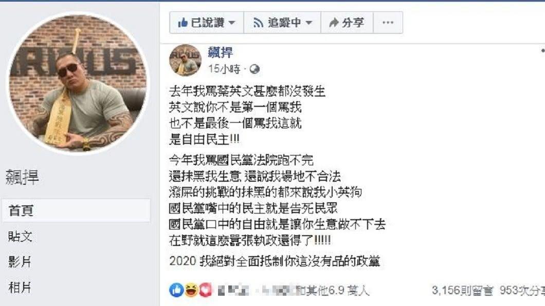 罵國民黨法院跑不完 館長怒:2020全面抵制藍│TVBS新聞網