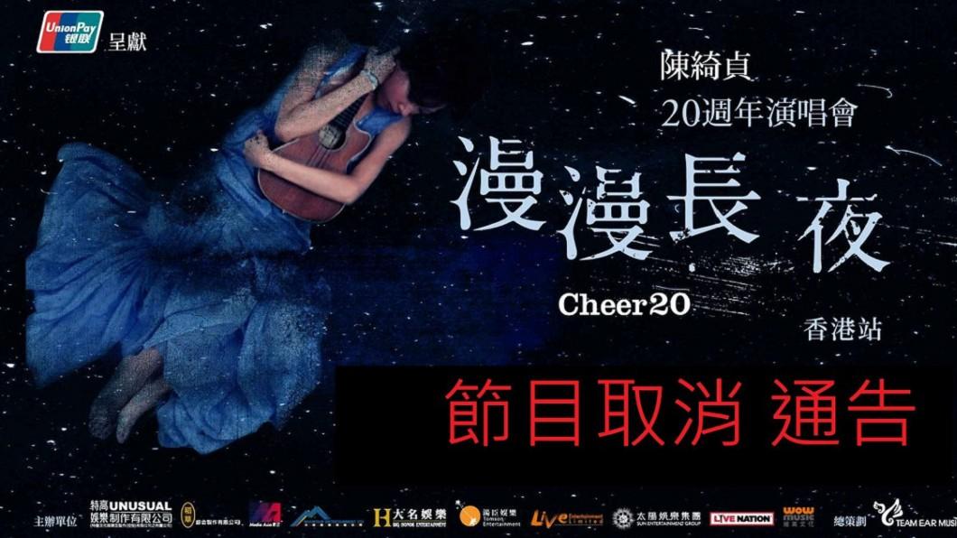 「因社會不能預測因素」 陳綺貞突取消香港演唱會│TVBS新聞網