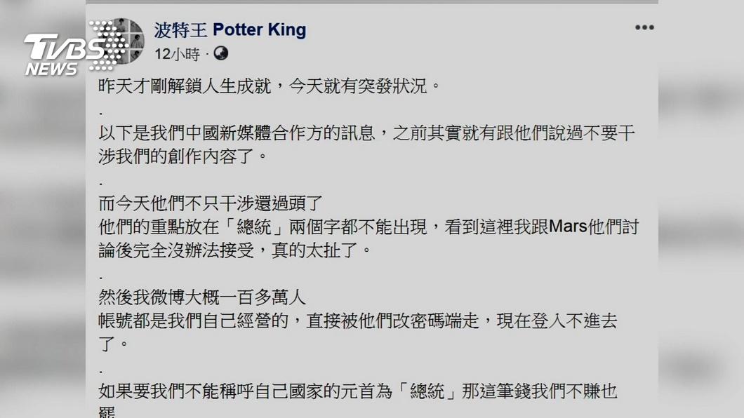 不刪小英影片被解約 波特王:挺民主價值│TVBS新聞網