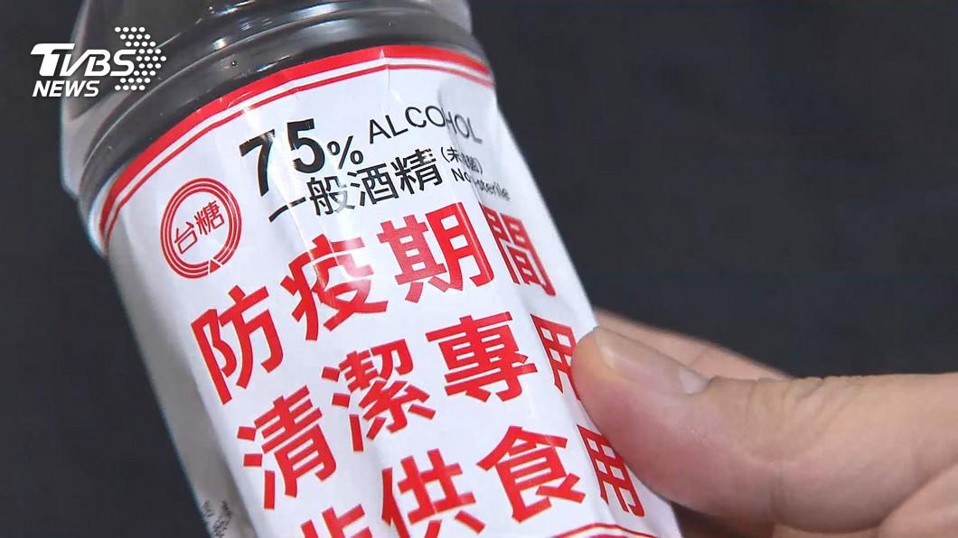全聯27日起開賣臺糖75%酒精 每人限購一瓶│TVBS新聞網