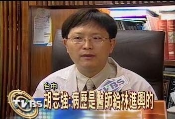 胡志強:病歷是醫師給林進興的│TVBS新聞網