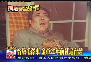 臺版毛澤東 金帝20年前紅遍臺灣│TVBS新聞網