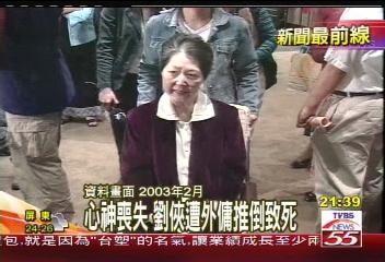 心神喪失 劉俠遭外傭推倒致死│TVBS新聞網