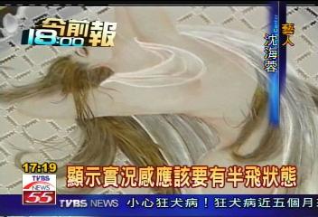 〈獨家〉沈海蓉成「沈老師」 紙蕾絲尋第二春│TVBS新聞網